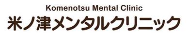 米ノ津メンタルクリニック